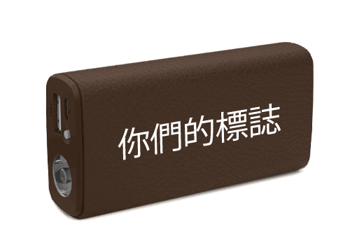Journey  - Power Bank Branded